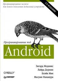 Программирование под Android. 2-е изд. ISBN 978-5-496-00526-5