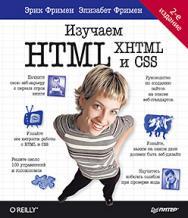 Изучаем HTML, XHTML и CSS. 2-е изд. ISBN 978-5-496-00653-8