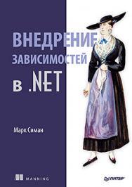 Внедрение зависимостей в .NET. ISBN 978-5-496-00657-6