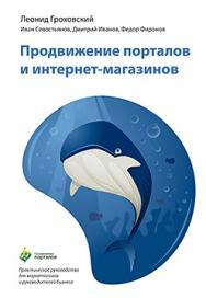 Продвижение порталов и интернет-магазинов ISBN 978-5-496-00736-8
