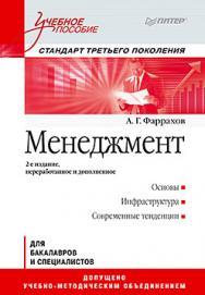Менеджмент: Учебное пособие. 2-е изд. Стандарт третьего поколения ISBN 978-5-496-00775-7