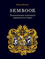 Энциклопедия поискового продвижения Ingate ISBN 978-5-496-00797-9