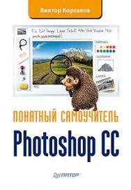 Photoshop CC. Понятный самоучитель ISBN 978-5-496-00838-9