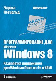 Программирование для Microsoft Windows 8. 6-е изд. ISBN 978-5-496-00863-1