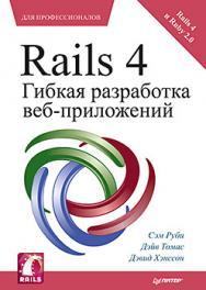 Rails 4. Гибкая разработка веб-приложений ISBN 978-5-496-00898-3
