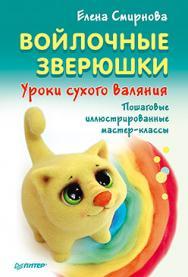 Войлочные зверюшки. Уроки сухого валяния ISBN 978-5-496-00922-5