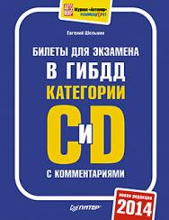 Билеты для экзамена в ГИБДД с комментариями 2014. Категории С и D ISBN 978-5-496-00977-5