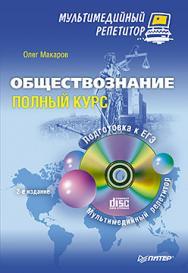Обществознание: полный курс. Мультимедийный репетитор (+CD). 2-е изд. ISBN 978-5-496-01007-8