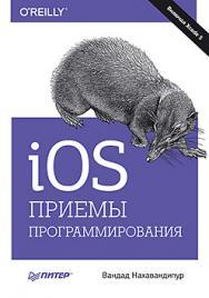 iOS. Приемы программирования ISBN 978-5-496-01016-0