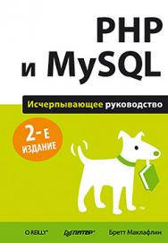 PHP и MySQL. Исчерпывающее руководство. 2-е изд. ISBN 978-5-496-01049-8