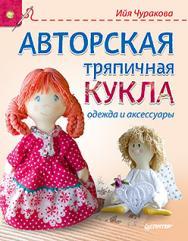Авторская тряпичная кукла, одежда и аксессуары ISBN 978-5-496-01067-2