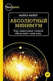 Абсолютный минимум. Как квантовая теория объясняет наш мир ISBN 978-5-496-01069-6