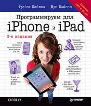 Программируем для iPhone и iPad. 3-е изд. ISBN 978-5-496-01083-2