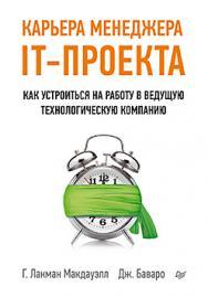 Карьера менеджера IT-проекта. Как устроиться на работу в ведущую технологическую компанию ISBN 978-5-496-01132-7