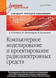Компьютерное моделирование и проектирование радиоэлектронных средств. Учебник для вузов. Стандарт третьего поколения ISBN 978-5-496-01238-6
