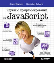 Изучаем программирование на JavaScript ISBN 978-5-496-01257-7