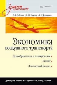 Экономика воздушного транспорта: учебник для вузов ISBN 978-5-496-01296-6
