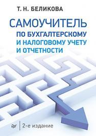 Самоучитель по бухгалтерскому и налоговому учету и отчетности. 2-е изд. ISBN 978-5-496-01326-0