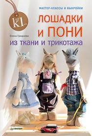 Лошадки и пони из ткани и трикотажа. Мастер-классы и выкройки ISBN 978-5-496-01349-9