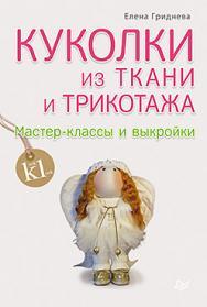 Куколки из ткани и трикотажа. Мастер-классы и выкройки ISBN 978-5-496-01351-2