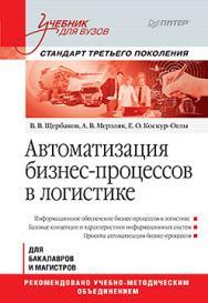 Автоматизация бизнес-процессов в логистике: Учебник для вузов. Стандарт третьего поколения ISBN 978-5-496-01409-0