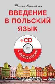 Введение в польский язык ISBN 978-5-496-01499-1