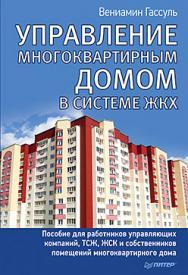 Управление многоквартирным домом в системе ЖКХ ISBN 978-5-496-01524-0