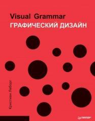 Графический дизайн. Visual Grammar ISBN 978-5-496-01642-1