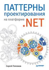 Паттерны проектирования на платформе .NET ISBN 978-5-496-01649-0