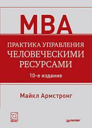 Практика управления человеческими ресурсами. 10-е изд. ISBN 978-5-496-01668-1