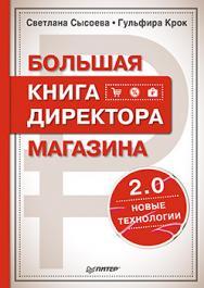 Большая книга директора магазина 2.0. Новые технологии ISBN 978-5-496-01685-8