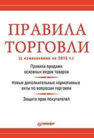 Правила торговли ISBN 978-5-496-01686-5