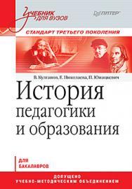 История педагогики и образования: Учебник для вузов. Стандарт третьего поколения ISBN 978-5-496-01796-1