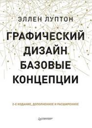 Графический дизайн. Базовые концепции ISBN 978-5-496-01810-4
