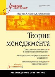 Теория менеджмента: Учебник для вузов. Стандарт 3-го поколения ISBN 978-5-496-01831-9
