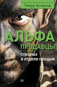 Альфа-продавцы: спецназ в отделе продаж ISBN 978-5-496-01854-8