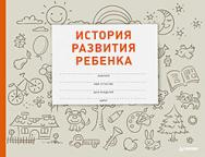 История развития ребенка ISBN 978-5-496-01869-2