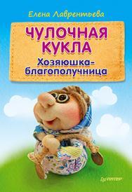 Чулочная кукла: хозяюшка-благополучница ISBN 978-5-496-01876-0
