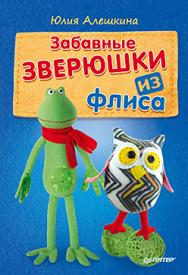 Забавные зверюшки из флиса ISBN 978-5-496-01877-7