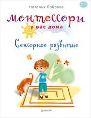 Монтессори у вас дома. Сенсорное развитие ISBN 978-5-496-01894-4