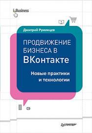 Продвижение бизнеса в ВКонтакте. Новые практики и технологии ISBN 978-5-496-01907-1
