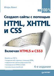 Создаем сайты с помощью HTML, XHTML и CSS на 100 %. 4-е изд. ISBN 978-5-496-01954-5