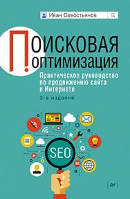Поисковая оптимизация. Практическое руководство по продвижению сайта в Интернете. 3-е изд. ISBN 978-5-496-01968-2