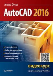 AutoCAD 2016 ISBN 978-5-496-02053-4