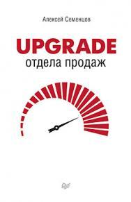Upgrade отдела продаж ISBN 978-5-496-02084-8