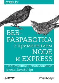 Веб-разработка с применением Node и Express. Полноценное использование стека JavaScript ISBN 978-5-496-02156-2