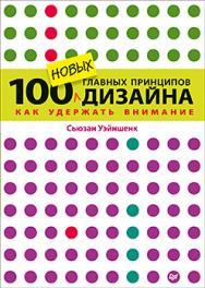 100 новых главных принципов дизайна ISBN 978-5-496-02239-2