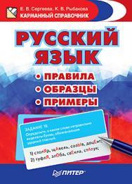 Русский язык. Правила. Образцы. Примеры ISBN 978-5-496-02416-7