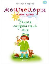 Монтессори у вас дома. Узнаём окружающий мир ISBN 978-5-496-02420-4