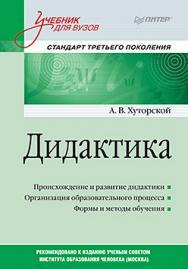 Дидактика. Учебник для вузов. Стандарт третьего поколения ISBN 978-5-496-02491-4